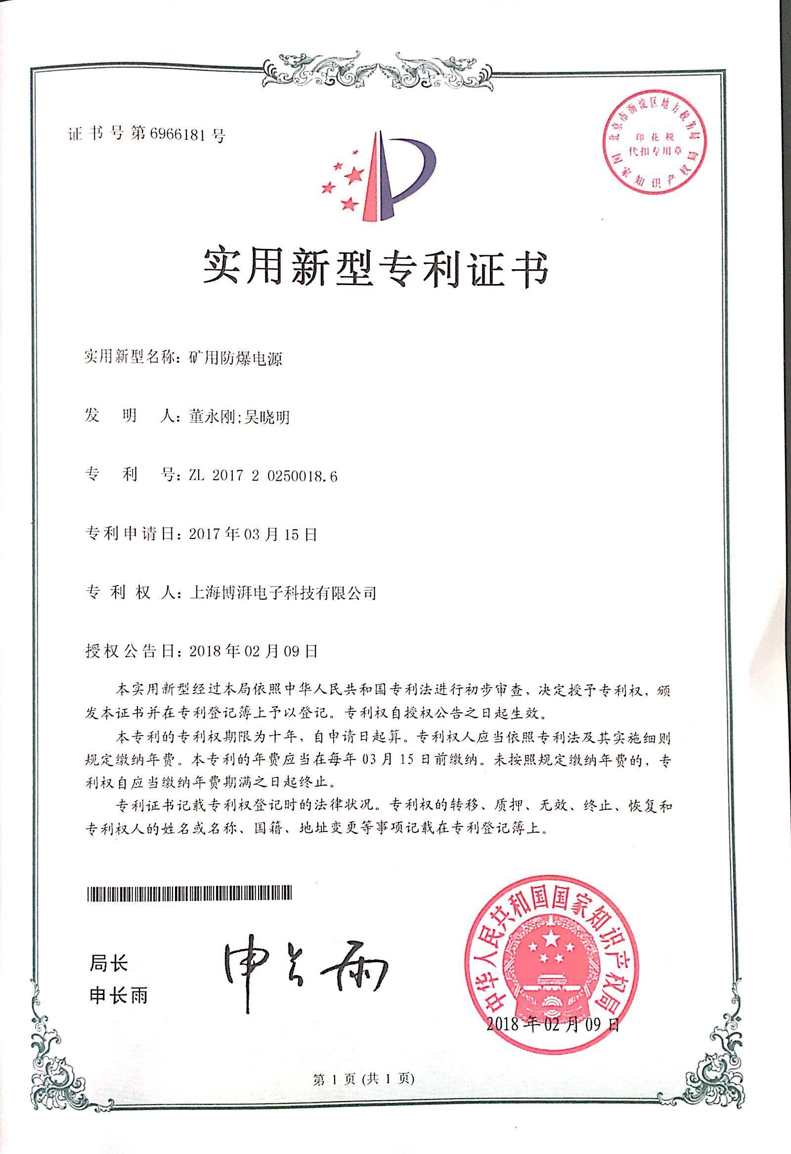 lol比赛投注-lol押注网站-lol外围app2018年又荣获2项实用新型专利证书