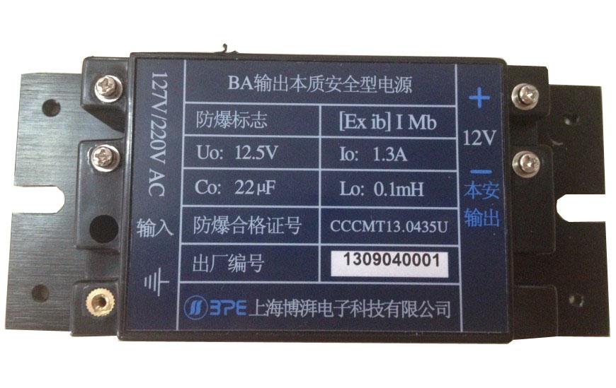 本安电源5V/12V/18V/24V